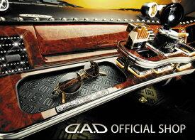 D.A.D フロントテーブル スクエアタイプ トレーデザイン(リーフ/クロコ/ベガ/モノグラム) H200系 ハイエース (HIACE) ワイド GARSON ギャルソン DAD