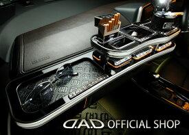 D.A.D フロントテーブル スクエアタイプ トレーデザイン(リーフ/クロコ/ベガ/モノグラム) ZYX10系 C-HR GARSON ギャルソン DAD