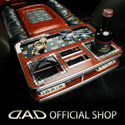 D.A.D セカンドテーブル スクエアタイプ ディルス (DILUS) H200系 ハイエース (HIACE) 1列目2人乗り用 標準/ワイドボディー車共通 GARSON ギャルソン DAD
