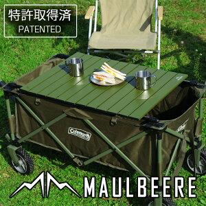 MAULBEERE ( マルビーレ ) FOLDING TABLE オリーブ アウトドア キャリーワゴン用 折り畳みテーブル 超軽量1.6Kg OA001-04 ( 汎用 ) [ アウトドアワゴンテーブル ワゴン キャリーカート アウトドアワゴン用