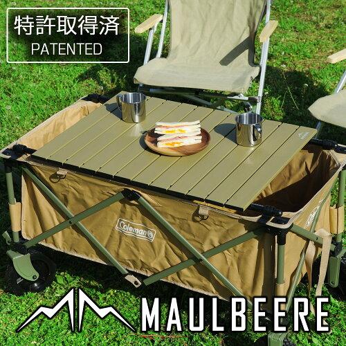 MAULBEERE(マルビーレ)FOLDINGTABLEサンドベージュアウトドアキャリーワゴン用折り畳みテーブル超軽量1.6KgOA001-05(汎用)[アウトドアワゴンテーブルワゴンキャリーカートアウトドアワゴン用テーブル]