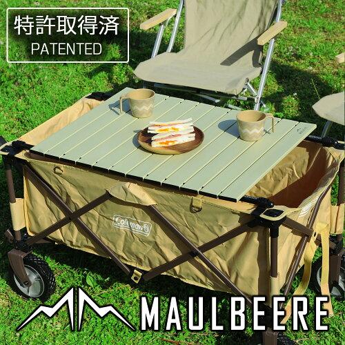 MAULBEERE(マルビーレ)FOLDINGTABLEアイボリーアウトドアキャリーワゴン用折り畳みテーブル超軽量1.6KgOA001-06(汎用)[アウトドアワゴンテーブルワゴンキャリーカートアウトドアワゴン用テーブル]