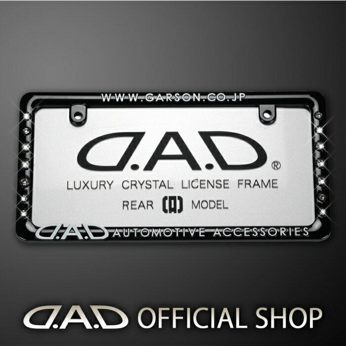 D.A.D (GARSON/ギャルソン) クリスタルライセンスフレーム リアモデル ブラック/クリスタル JAN4560318721180 DAD