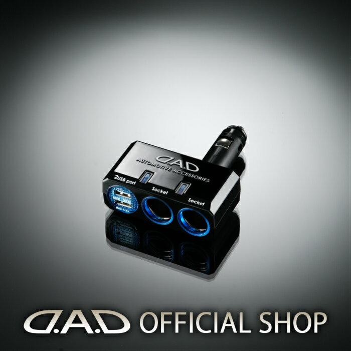 D.A.D 2USB+2ソケットプラグ タイプ グロリア (12V専用) USB合計最大出力4.8A iPhone8/8+/X対応4560318736634 GARSON ギャルソン DAD
