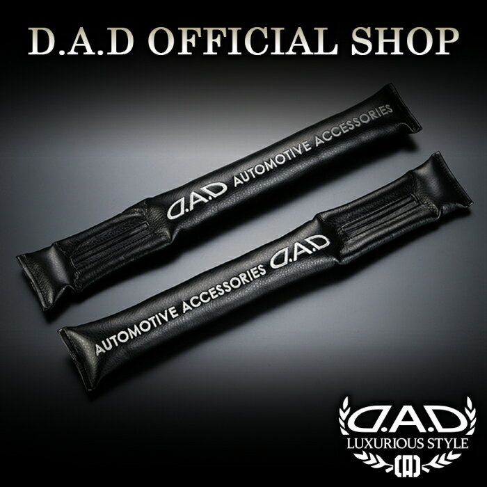 D.A.D (GARSON/ギャルソン) ギャップクッション JAN4560318747890 DAD
