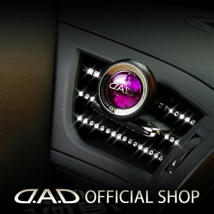 D.A.D (GARSON/ギャルソン) オートモーティブ フレグランス エアコンモデル DAD 4560318749283/4560318749290/4560318749306/4560318749313