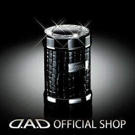 D.A.D LUXURY アッシュボトル タイプ クロコ GARSON ギャルソン DAD 4560318653603 灰皿 車用 ドリンクホルダー対応