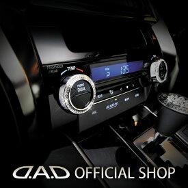 【車種専用設計でフィット感、バツグン】D.A.D クリスタル エアコンコントローラー SB033 T-A 30系アルファード/ヴェルファイアGARSON ギャルソン DAD スワロフスキー SWAROVSKI