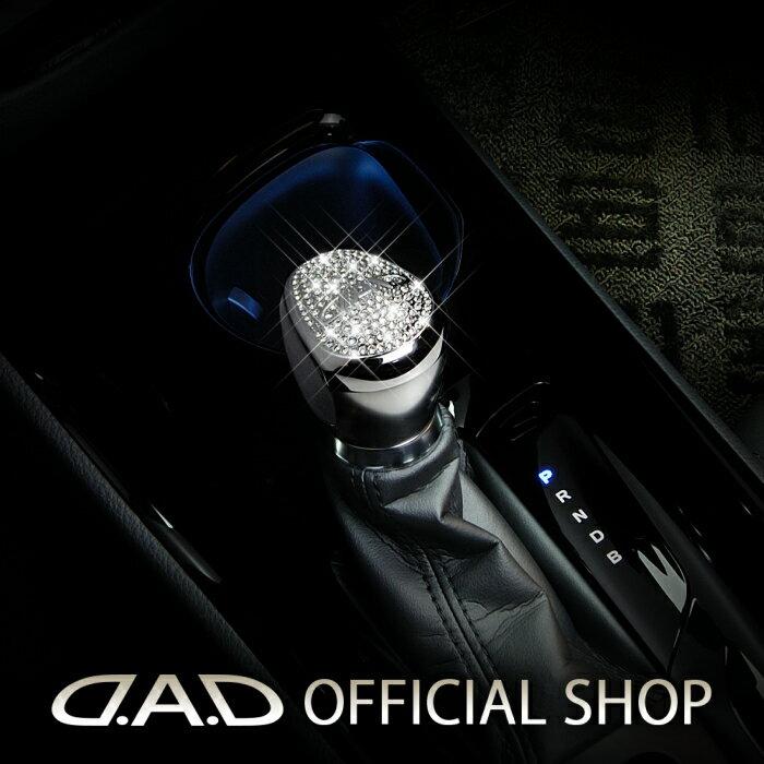 D.A.D (GARSON/ギャルソン) クリスタル シフトノブカバー SB106 T-B 10/50系 C-HR DAD