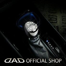 D.A.D クリスタル シフトノブカバー SB106 T-B 10/50系 C-HR GARSON ギャルソン DAD