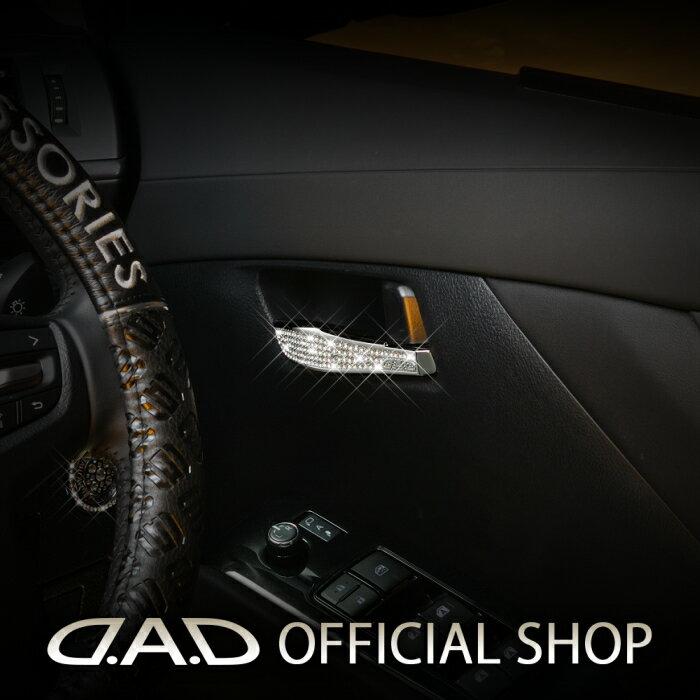D.A.D (GARSON/ギャルソン) クリスタル インナーハンドルカバー SB110 T-B 10/50系 C-HR50系 プリウス30系アルファード/ヴェルファイア80系エスクァイア/ヴォクシー/ノア60系ハリアー DAD