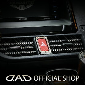 D.A.D クリスタル ハザードボタンリング SB117 T-A80系エスクァイア/ヴォクシー/ノアGARSON ギャルソン DAD スワロフスキー SWAROVSKI