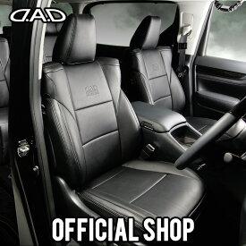10系 アクア D.A.D レザーシートカバー コンフォートモデル スタンダードタイプ 1台分 GARSON ギャルソン DAD