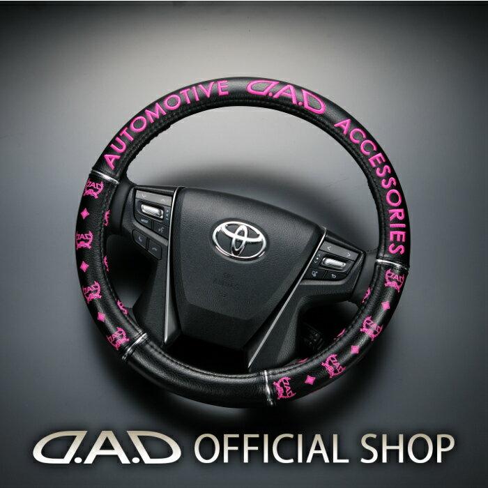 D.A.D ロイヤルステアリングカバー タイプディルス (DILUS) ブラック/ピンク S/Mサイズ (ハンドルカバー) GARSON ギャルソン DAD
