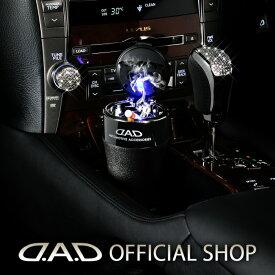 D.A.D LUXURY アッシュボトル タイプ グロリア 4560318731141 GARSON ギャルソン DAD 灰皿 車用 ドリンクホルダー対応