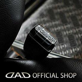 D.A.D シートベルトボタンカバー EXE [1P][Q] クリスタル 80系ノア/80系ヴォクシー/50系プリウス/80系エスクァイア GARSON ギャルソン DAD スワロフスキー SWAROVSKI