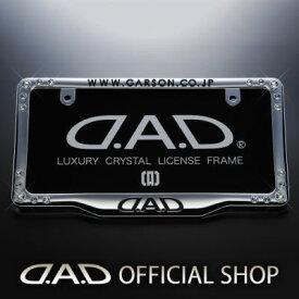 D.A.D クリスタルライセンスフレーム フロントモデル クローム/クリスタル ナンバー 枠 4560318724044 GARSON ギャルソン DAD