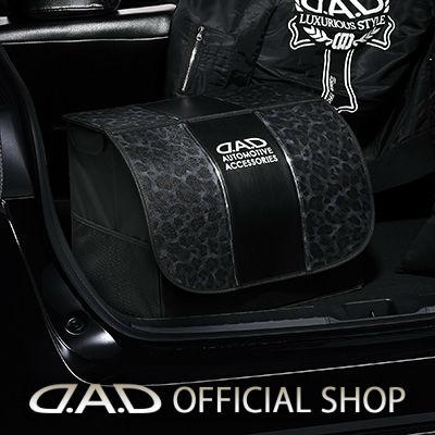 D.A.D (GARSON/ギャルソン) トランクボックス ブラックレパード 4560318755604 DAD