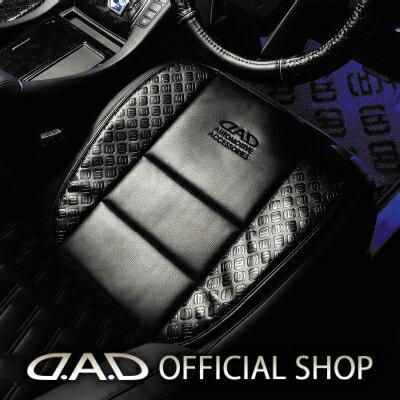D.A.D シートクッション タイプ モノグラムレザー 【HA463】1個4560318757493 GARSON ギャルソン DAD