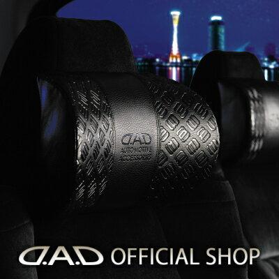 D.A.D ネック/ヘッドパッド タイプ モノグラムレザー 【HA462】1個4560318757523 GARSON ギャルソン DAD