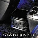 D.A.D ダストボックス タイプ モノグラムレザー 【HA467】4560318757578 GARSON ギャルソン DAD 車用 ゴミ箱