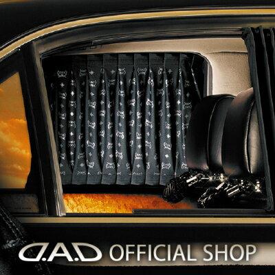 D.A.D ラグジュアリーカーテン タイプディルス ブラック S,M,Lサイズ GARSON ギャルソン DAD