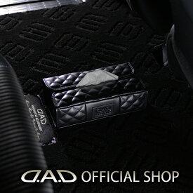 D.A.D ティッシュ−ケース タイプ キルティング【HA589】 GARSON ギャルソン DAD 置き型 ヘッドレスト カバー 薄型 ボックス おしゃれ かわいい