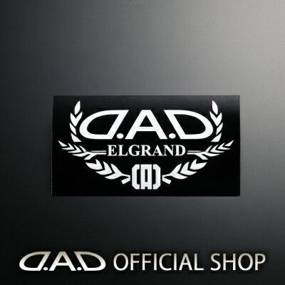 D.A.D オートモデルステッカー 【エルグランド】ホワイト[ST108] GARSON ギャルソン DAD