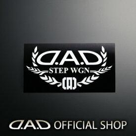 D.A.D オートモデルステッカー 【ステップワゴン】ホワイト[ST109] GARSON ギャルソン DAD