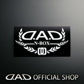 D.A.D オートモデルステッカー 【N-BOX】ホワイト[ST109] GARSON ギャルソン DAD