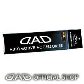D.A.D リフレクティブステッカー ホワイト【反射】90mm×390mm [ST038] GARSON ギャルソン DAD