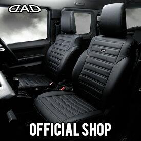 81/85系 シエンタ DAD ギャルソン D.A.D シートカバー トラディショナル モデル カラーオールマットブラック GARSON