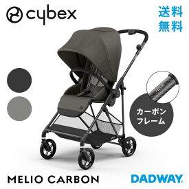 【送料無料】 CYBEX サイベックス MELIO CARBON メリオ カーボン | ベビーカー ストローラー