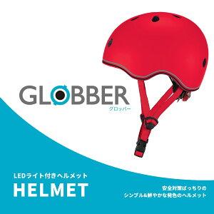 【SALE!】GLOBBER グロッバー LED ライト 付き ヘルメット レッド | プロテクター 自転車 おしゃれ かわいい キックボード キックスクーター キッズ ベビー 子ども 子供 こども 子供用 幼児 2歳 3歳