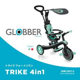 GLOBBER グロッバー エクスプローラー トライク 4in1 | 三輪車 3輪 子供 キッズ キックバイク 乗用玩具 外 三輪車 1歳 2歳 3歳 4歳 5歳 おしゃれ かわいい ギフト 誕生日