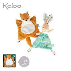 Kaloo カルー フリポン ドゥードゥー | フォックス ラビット キツネ うさぎ ベビー 人形 ぬいぐるみ 添い寝 ギフト プレゼント
