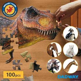 Madd Capp Puzzles マッドキャップ パズル アニマルビッグパズル | 100ピース キリン ペンギン シロクマ トリケラトプス ティラノザウルス マンモス アニマル 動物 おうち時間 家族