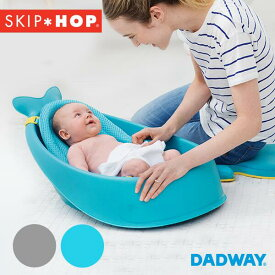 SKIP HOP スキップホップ ホエールバスタブ | ベビーバス お風呂 おふろ 赤ちゃん ベビー コンパクト バスタブ 新生児 ホエール くじら クジラ おうち時間 (WNG)