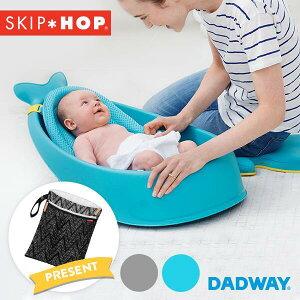 SKIP HOP スキップホップ ホエールバスタブ   ベビーバス お風呂 おふろ 赤ちゃん ベビー コンパクト バスタブ 新生児 ホエール くじら クジラ おうち時間 (WNG)