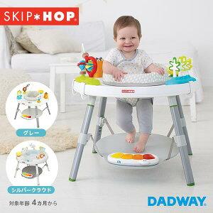 SKIP HOP スキップホップ 3ステージ アクティビティセンター | クリスマス ベビーキープ ベビーキーパー 補助 テーブル ベビー 赤ちゃん つかまり立ち 練習 おえかき ボード ギフト 出産祝い プ