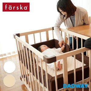 farska ファルスカ ミニジョイントベッド NEO (SG) | ベビーベッド ハイタイプ コンパクト ベッド 添い寝 ベビーサークル ベビーゲート 置くだけ 自立式 柵 赤ちゃん ベビー プレイヤード 木製