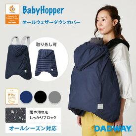 2019 BabyHopper ベビーホッパー オールウェザー ダウンカバー | Ergobaby 公認 エルゴ アダプト オムニ360 エルゴベビー ベビーカー レインカバー 雨 対策 防寒カバー 寒さ対策