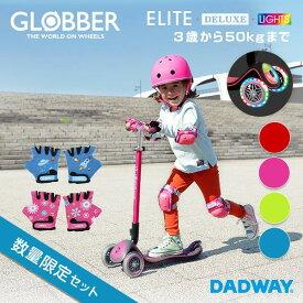 【 数量限定 グローブセット 】 GLOBBER グロッバー エリート デラックス ライト | キックボード ブレーキ付 3輪 光る 子供 キッズ ブレーキ キックスクーター 乗用玩具 三輪車 3歳 4歳 5歳 男の子 女の子 おしゃれ かわいい ギフト 誕生日