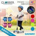 【 数量限定 グローブセット 】 GLOBBER グロッバー プリモ フォールダブル ライト | キックボード ブレーキ付 3輪 光る 子供 キッズ …