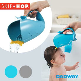 SKIP HOP スキップホップ ホエールリンサー | シャンプーハット 赤ちゃん ベビー 子ども クジラ くじら おけ 風呂桶 湯桶 手桶 ブルー グレー おしゃれ ベビー用品 お風呂 お風呂グッズ おうち時間