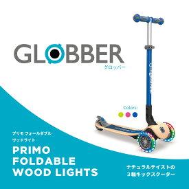 GLOBBER グロッバー プリモ フォールダブル ウッド ライト | キックボード ウッドデッキ 3輪 光る キッズ ブレーキ キックスクーター 乗用玩具 3歳 4歳 5歳 おしゃれ ギフト 誕生日