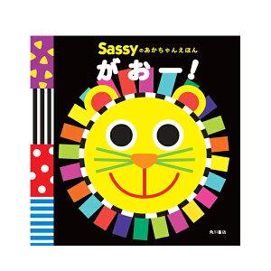 Sassy サッシー Sassyのあかちゃんえほん | 絵本 0歳 キャラクター 出産祝い ギフト 知育 誕生日 プレゼント 音 擬音語 擬態語 赤ちゃん ベビー