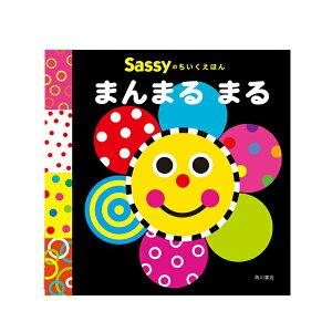 Sassy サッシー Sassyのちいくえほん | 絵本 0歳 1歳 キャラクター 出産祝い ギフト 知育 誕生日 プレゼント 音 擬音語 擬態語 赤ちゃん ベビー