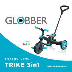 GLOBBER グロッバー エクスプローラー トライク 3in1   三輪車 3輪 キッズ キックバイク 乗用玩具 外 三輪車 1歳 2歳 3歳 4歳 5歳 おしゃれ かわいい ギフト 誕生日 (WNG)