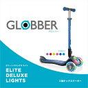 【SALE】GLOBBER グロッバー エリート デラックス ライト | キックスクーター ブレーキ付 3輪 光る 子供 キッズ ブレ…